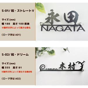 表札「タイプS」全4種 和風 毛筆書体|naturulu|02