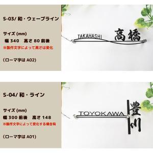 表札「タイプS」全4種 和風 毛筆書体|naturulu|03