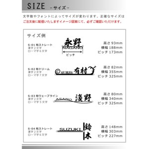 表札「タイプS」全4種 和風 毛筆書体|naturulu|04
