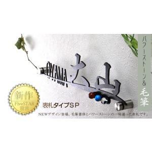 表札「タイプSP」 パワーストーン付き ステンレス製|naturulu