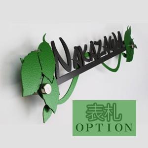 表札オプション「リーフシリーズ」全3種 第一弾 簡単取り付けでイメージチェンジ!|naturulu