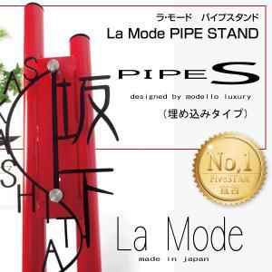 ベーシックスタンド「ラ・モード パイプS」全3色 埋め込みタイプ|naturulu