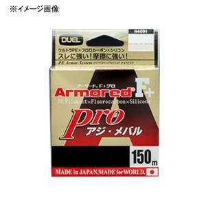 ルアー釣り用PEライン デュエル ARMORED(アーマード) F+ Pro アジ・メバル 150M...
