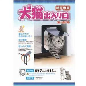 エーワン 網戸に取り付ける、犬猫出入り口 猫用|naturum-od