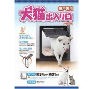 エーワン 網戸に取り付ける、犬猫出入り口 中型犬用 naturum-od
