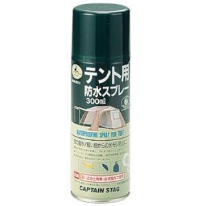 キャプテンスタッグ テント用 防水スプレー 300ml