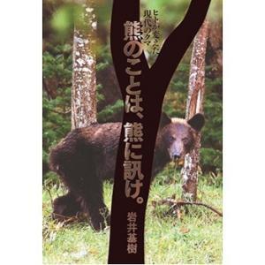 アウトドア関連本・DVD つり人社 ヒトが変えた現代のクマ 熊のことは、熊に訊け。|naturum-od