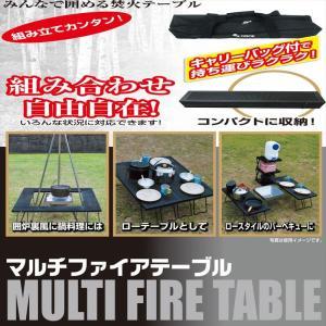 アウトドアテーブル ONOE マルチファイヤーテーブル MT-8317|naturum-od|04
