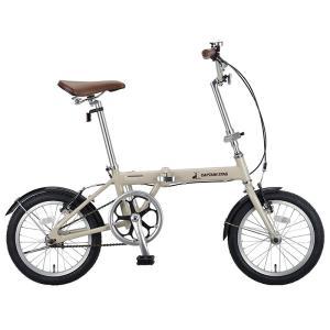 折りたたみ自転車 キャプテンスタッグ AL-FDB161 軽量折りたたみ自転車 アルミフレーム 約10kg 16インチ ラテ naturum-od