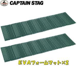 アウトドアマット キャプテンスタッグ EVAフォームマット×2 お得な2点セット 56×182cm