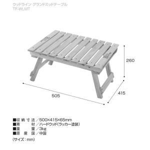 アウトドアテーブル TENT FACTORY ウッドライン グランドミッドテーブル 50.5×41.5 ブラウン|naturum-od|06