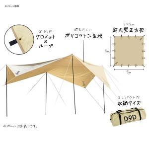 タープ・シェルター DOD チーズタープ 5m×5m ブラック|naturum-od|08