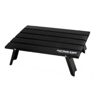 アウトドアテーブル キャプテンスタッグ 【限定カラー】アルミロールテーブル(コンパクト) ブラック