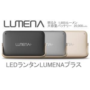 アウトドアランタン NNINE LUMENA(ルーメナー)プラス 1800ルーメン 電池式 ブラック naturum-od 09