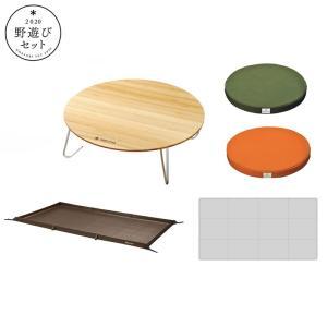 アウトドアテーブル スノーピーク のんびりお座敷スタイルセット 2020年スノーピーク福袋
