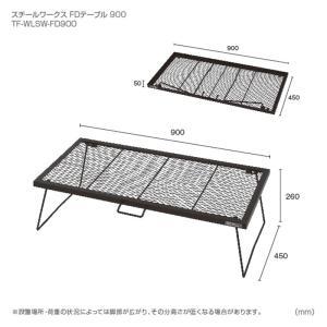 アウトドアテーブル TENT FACTORY スチールワークス FDテーブル900 900 BK|naturum-od|02