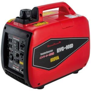 停電対策 ナカトミ インバーター発電機 EIVG-900D naturum-od