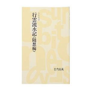 アウトドア関連本・DVD つり人社 行雲流水記「随想編」|naturum-od