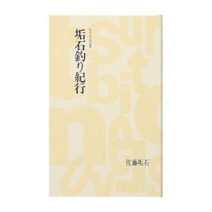 アウトドア関連本・DVD つり人社 垢石釣り紀行|naturum-od
