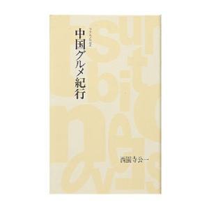 アウトドア関連本・DVD つり人社 中国グルメ紀行|naturum-od