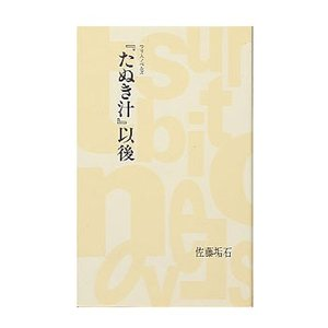 アウトドア関連本・DVD つり人社 「たぬき汁」以後|naturum-od