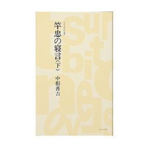 アウトドア関連本・DVD つり人社 竿忠の寝言・下|naturum-od