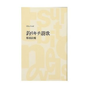 アウトドア関連本・DVD つり人社 釣りキチ賛歌|naturum-od