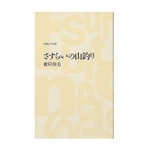 アウトドア関連本・DVD つり人社 さすらいの山釣り|naturum-od