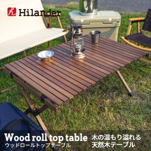 アウトドアテーブル ハイランダー ウッドロールトップテーブル2 90 ダークブラウン naturum-od