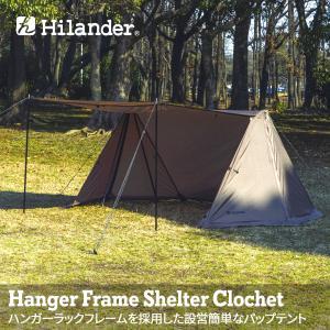 テント ハイランダー ハンガーフレームシェルター クロシェト(キャノピーポール2本付き)|naturum-od