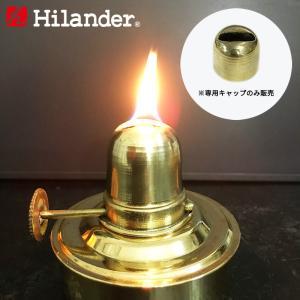 ランタンアクセサリー ハイランダー ネルソンランプ オイルケース用キャップ naturum-od