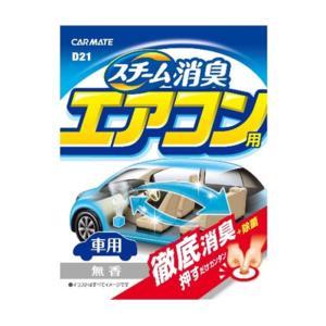 ■ジャンル:カー用品/車用消臭剤・芳香剤/車用消臭剤 ■メーカー: カーメイト(CAR MATE)