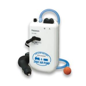 ハピソン カー電源/乾電池式2WAYエアポンプ