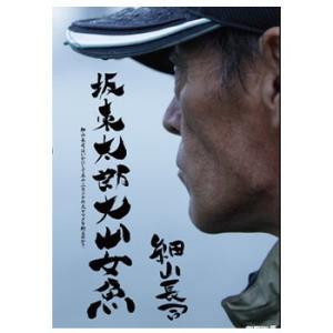 釣り関連本・DVD 釣りビジョン 坂東太郎大山女魚 細山長司 DVD97分