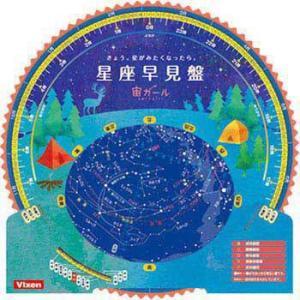 光学機器 ビクセン 星座早見盤for宙ガール(キャンプ) ブルー|naturum-outdoor