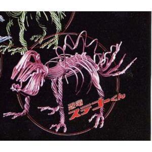 外遊びグッズ エーワン アルミ針金工作キット 恐竜 ステゴくん