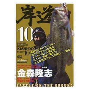 地球丸 岸道10 DVD135分
