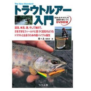 つり人社 トラウトルアー入門 A5 176ページ|naturum-outdoor