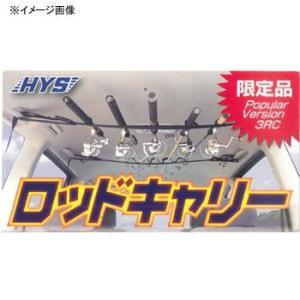HYS日吉屋 ロッドキャリー PV-3RC