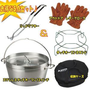 SOTO ステンレスダッチオーブン+グローブ+リッドリフター...