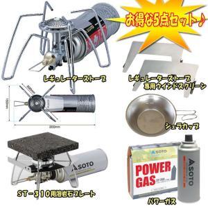 シングルコンロ SOTO レギュレーターストーブ+ST-310用溶岩石プレート【お得な5点セット】