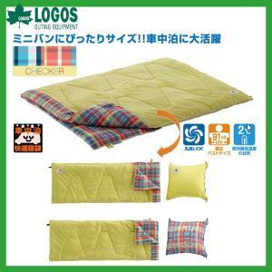 封筒型 ロゴス ミニバンぴったり丸洗い寝袋チェッカー・2