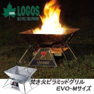 BBQ&七輪&焚火台 ロゴス 焚火ピラミッドグリルEVO-M (新収納タイプ) naturum-outdoor