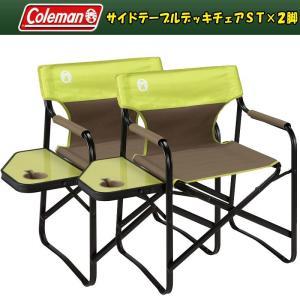 チェア コールマン(Coleman) サイドテーブルデッキチェアST×2脚【お得な2点セット】 ライムグリーン