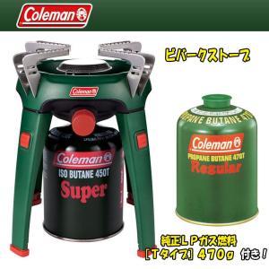 シングルコンロ コールマン(Coleman) ビバークストーブ+純正LPガス燃料(Tタイプ)470g【お得な2点セット】