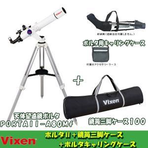 光学機器 ビクセン ポルタ2-A80Mf+鏡筒三脚ケース+ポルタキャリングケース【お得な3点セット】|naturum-outdoor