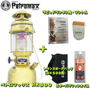 ランタン本体 ペトロマックス ペトロマックス HK500+トランスポートバッグ(HK500用)+2点小物【お得な4点セット】 ブラス|naturum-outdoor