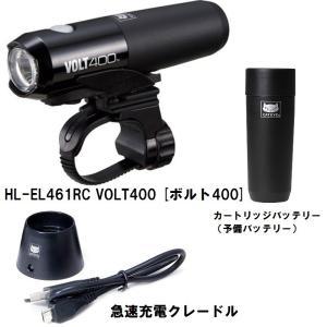 サイクルアクセサリー キャットアイ HL-EL461RC SET VOLT400 充電式LEDライトセット|naturum-outdoor