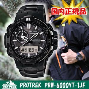 時計 プロトレック 【国内正規品】PRW-6000YT-1JF