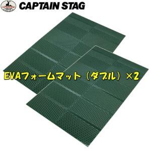 キャンピングマット アウトドアマット キャプテンスタッグ EVAフォームマット(ダブル)×2 お得な...